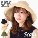 スカラ SCALA 当店別注・ひも付きモデル 帽子 レディース UVカット コットン LC399 ワ ...