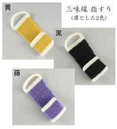 三味線用指すり(指掛)/簾印 中サイズ