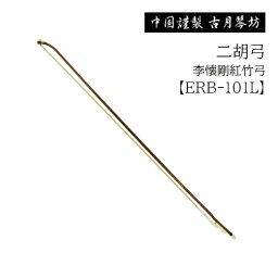 古月琴坊/二胡弓【ERB-101L】李懐剛紅竹弓