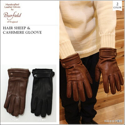 【BURFIELD/バーフィールド】HAIR SHEEP & CASHMERE GLOOVE 2color