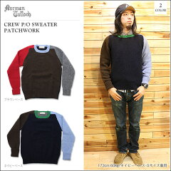 NORMAN TULLOCH(ノーマンタロック)CREW P/O SWEATER PATCHWORK 2color