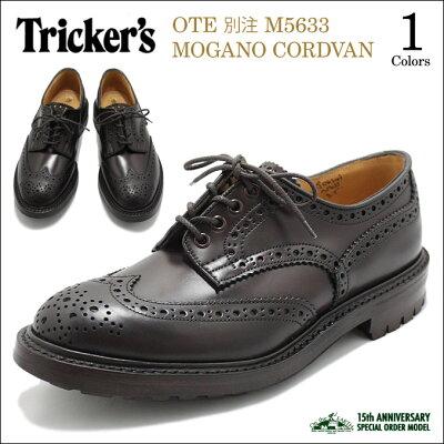 【Tricker's/トリッカーズ】OTE別注 M5633 MOGANO CORDVAN