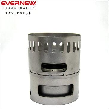 EVERNEW(エバニュー)EBY255 チタンアルコールストーブスタンドDXセットOUTDOOR グッズ