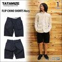 【TATAMIZE/タタミゼ】FLIP CHINO SHORTS Navy
