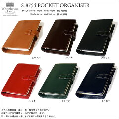 Whitehouse Cox(ホワイトハウスコックス)S8754 POCKET ORGANISER