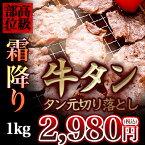 霜降り牛タン切り落とし1kg/タン元/小分けで便利な、200g×5パック