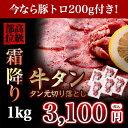 牛タン1kg+豚トロ200gおまけ