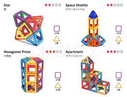 MONYXマグネットブロック知育玩具ベーシックセット84ピース(全てマグネット)立体パズル国内製品検品誕生日プレゼント
