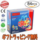 MONYX マグネットブロック 磁石ブロック 知育玩具 84ピース パズル 国内製品検品 誕生日 ク...