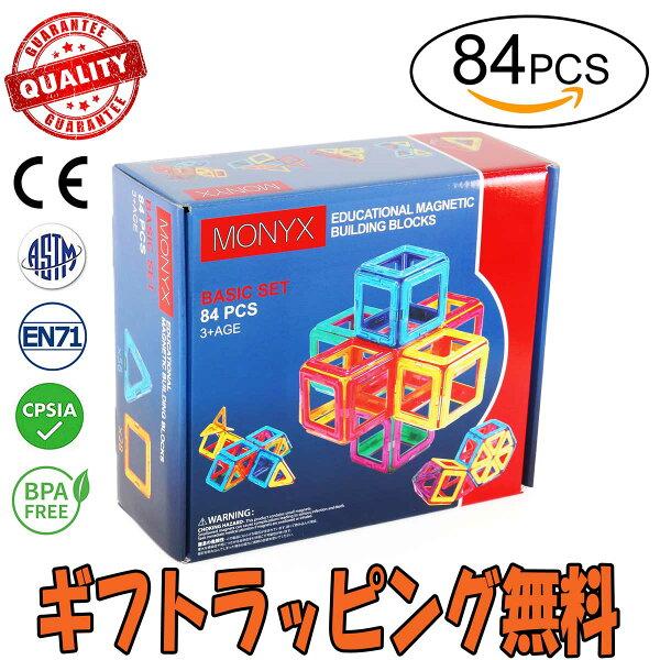 MONYXマグネットブロック磁石ブロック知育玩具84ピースパズル国内製品検品誕生日クリスマスおもちゃギフトプレゼント