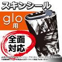 glo グロー スキンシール 全面 シール glo適合品 ステッカー ...