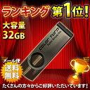 送料無料 TJ-USB32GB チームジャパン USBメモリ USBフラッシュメモリ 32GB ペンドライブディスク ColorTurn Team JAPAN ※1年保証 [RV]