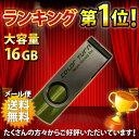 送料無料 TJ-USB16GB チームジャパン USBメモリ USBフラッシュメモリ 16GB キャップ回転式 Team JAPAN ※1年保証