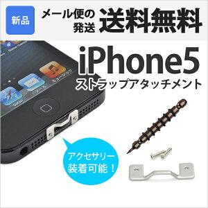 STRAP-ATTACHMENT | ストラップアタッチメント ネジで固定する iPhone5 ストラップアタッチメント 専用ドライバー付属 [ゆうメール便のみ対応][送料無料][新品][即納]【RCP】