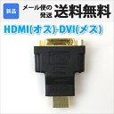 送料無料 HDMI変換アダプタ DVI 変換アダプター HDMI (オス) - DVI (メス) 変換コネクタ 変換アダプタ プラグ 24ピン対応 24PIN RC-HAD-04