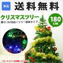 クリスマスツリー 180cm 1.8m ツリー 組み立て式 スタンド付 クリスマス ツリー 大型 グリーンツリー xmas 飾り ツリー 単体 ヌードツリー CHRISTMASTREE-180 [RV]