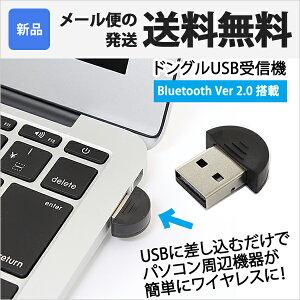【Bluetooth レシーバー】 v2.0 対応 ブルートゥース USBアダプタ ドングル 無線 通信 PC パソコン 周辺機器 ワイヤレス コンパクト USB アダプタ|ER-BT2 [★ゆうメール発送][送料無料]