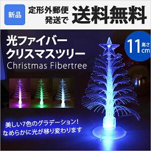 クリスマスツリー 光ファイバー コンパクト イルミネーション オーナメント