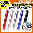 【モバイルバッテリー】 6000mAh スマホ 充電器 スマートフォン アンドロイド アイフォ…