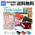 送料無料 自転車ライト LED 5灯 サイクルライト 自転車 ライト サイクリング マウンテンバイク リア サイクル LED シリコン フロント 暗い場所を明るく照らす HJ-005