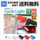 送料無料 自転車ライト LED 5灯 サイクルライト 自転車...