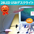 送料無料 デスクライト USB LED 28球 28灯 クリップ 電源スイッチ フレキシブル アーム USBライト LEDライト フレキシブルアーム 照明 卓上 パソコン 机 読書 USL-12 [RV]