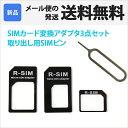 SIM 変換アダプタ セット Nano SIMカードをMicroSIMカード・SIMカードに変…