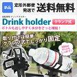ドリンクホルダー ボトルゲージ 自転車 バイク クランプ式 ドリンク ボトル ホルダー ペットボトル サイクル サイクリング BC-101 [RV]