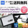 送料無料 カセットテープ デジタル化 MP3 変換 プレーヤー コンバーター カセット 変換 音楽 カセットテーププレーヤー ER-MP3CASSETTE [RV]
