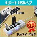 送料無料 USBハブ 4ポート 個別電源スイッチ付 USB2.0対応 省エネ 節電 増設 独立スイッ ...