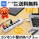 送料無料 USBハブ 7ポート 個別電源スイッチ付 USB2...