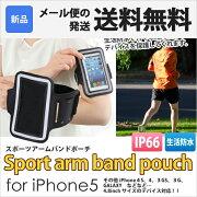 スポーツ アイフォン スマート ポケット ランニング
