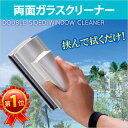 ★送料無料★レビュー4万件超の安心ショップWINDOW CLEANER | 両面ガラスクリーナー 強力磁石で...