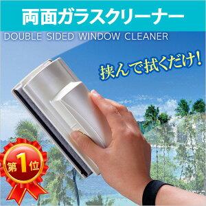 両面ガラスクリーナー 強力磁石で窓ガラスを挟んで両面を同時にお掃除 網戸用アタッチメント付 掃除グッズ マグネット スクィージー 時短 大掃除 WINDOW CLEANER