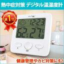 デジタル温湿度計 温度計 湿度計 時計機能 温度管理 測定器 置きスタンド マグネット フック穴...