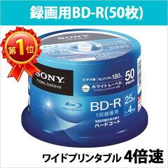 [宅配便配送][送料無料]BD-R 50枚 ソニー 録画用 ワイドプリンタブル 25GB ホワイトレーベル ス...