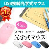 送料無料 SALE ピンク マウス 有線 かわいい 薄型 光学式 オプティカル スクロールホイール付 USB 接続 シンプルな薄型 スリム モバイル ブルー ホワイト ブラック ER-MOUSE1