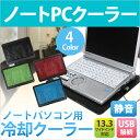 送料無料 ノートパソコンクーラー 13.3型ワイド 冷却 ノートPCクーラー 静音 USB 放熱……