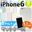 送料無料 iPhone6s iPhone6 ケース カバー スケルトン マット カラフル おしゃれ 可愛い かわいい ポリカーボネート TPU ソフト PC 保護 アイフォン6 IP61P-006