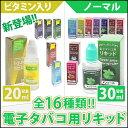 送料無料 電子タバコ ビタミン入り 日本食品分析センター検査済み 30...