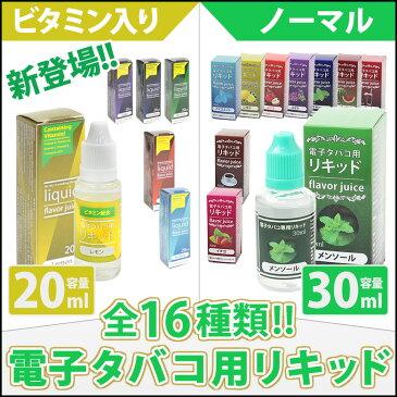 送料無料 電子タバコ ビタミン入り 日本食品分析センター検査済み 30ml 20ml リキッド ジュース ミント 風味 補充 フレーバーリキッド ビタミン ベイプ Vape ego-t ego-c 電子たばこ 禁煙グッズ フレーバー ER-LQ30 ER