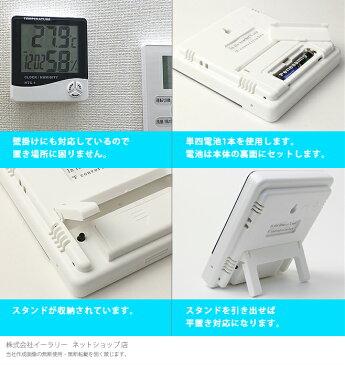 送料無料 デジタル温湿度計 温湿度計 温度計 湿度計 時計 アラーム 温度 測定器 卓上 スタンド フック穴 単4 おしゃれ 熱中症 インフル うるおいチェックに ER-THHY ★1000円 ポッキリ 送料無料