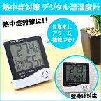 送料無料 デジタル温湿度計 温湿度計 温度計 湿度計 時計 アラーム 温度 測定器 卓上 スタンド フック穴 単4 おしゃれ 熱中症 インフル うるおいチェックに ER-THHY [RV]
