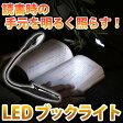 送料無料 ブックライト LED LEDブックライト 読書灯 手のひらサイズ 超軽量 フレキシブルアーム アームが自由自在 旅行 外出 持ち運びに最適 電気スタンド 寝室 ER-LTNL