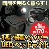 送料無料 LEDヘッドライト ズーム機能 点滅機能 160ルーメン 生活防水 ヘッドランプ ヘッドライト 単4 電池式 ハイパワー 前照灯 懐中電灯 LEDライト LED ER-LEHE-AD