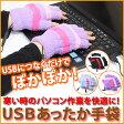 USB あったか 手袋 指先 男女兼用 あったかグッズ かわいい ポカポカ ふかふか パソコン スマホ 操作 ヒーター ウォーマー 節電 防寒 エコ ケーブル ER-GVHM