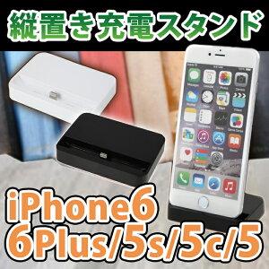 iPhone6s iPhone6 クレードル 充電器 iPhone6/6Plus/5s/5c/5 対応 充電スタンド 卓上スタンド ...