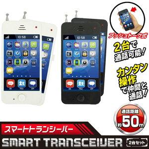 トランシーバー 2台 セット おもちゃ iPhone型 スマートトランシーバー 通話可能距離 50m アウ...