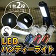 懐中電灯 LED 36球 36灯 LEDライト LED懐中電灯 LEDランタン フック付き スタンド 卓上LEDライト ハンディライト ランタン キャンプ 散歩 ER-ULEDH [RV]