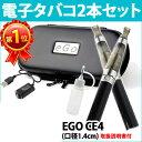 電子タバコ 本体 2本セット CE4 USB充電ケーブル2本...